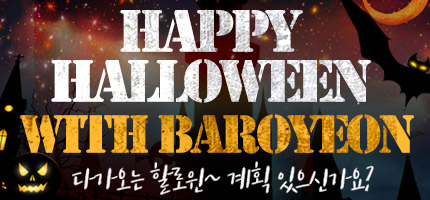 HAPPY HALLOWEEN WITH BAROYEON